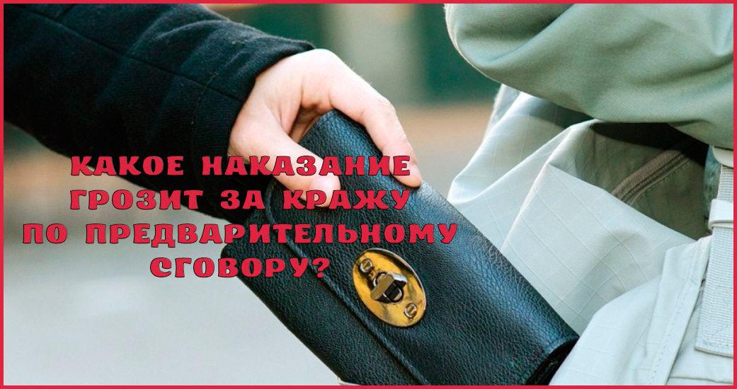 Изображение - Кража совершенная группой лиц по предварительному сговору наказание krazha-gruppoj-lits-po-predvaritelnomu-sgovoru