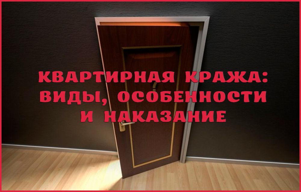 Изображение - Методика раскрытия квартирных краж kvartirnye-krazhi-osobennosti-prestupleniya-i-nakazanie
