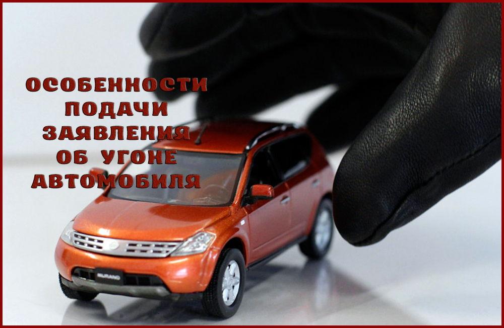 Как и куда подать заявление об угоне автомобиля