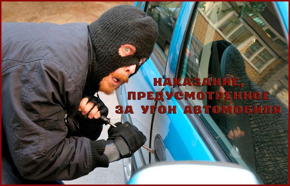 Какое наказание за угон машины