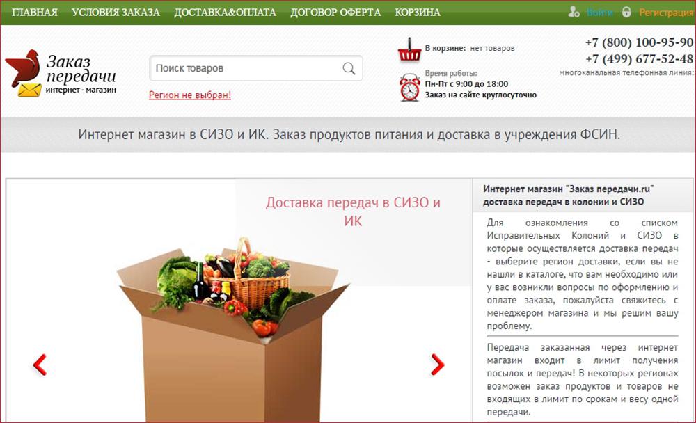 Магазинzakazperedachi.ru