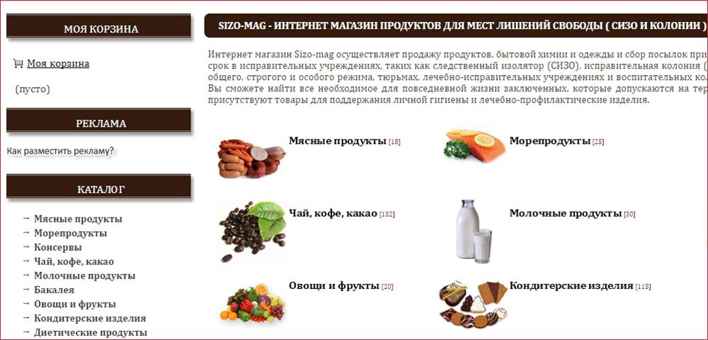 sizo-mag-ru
