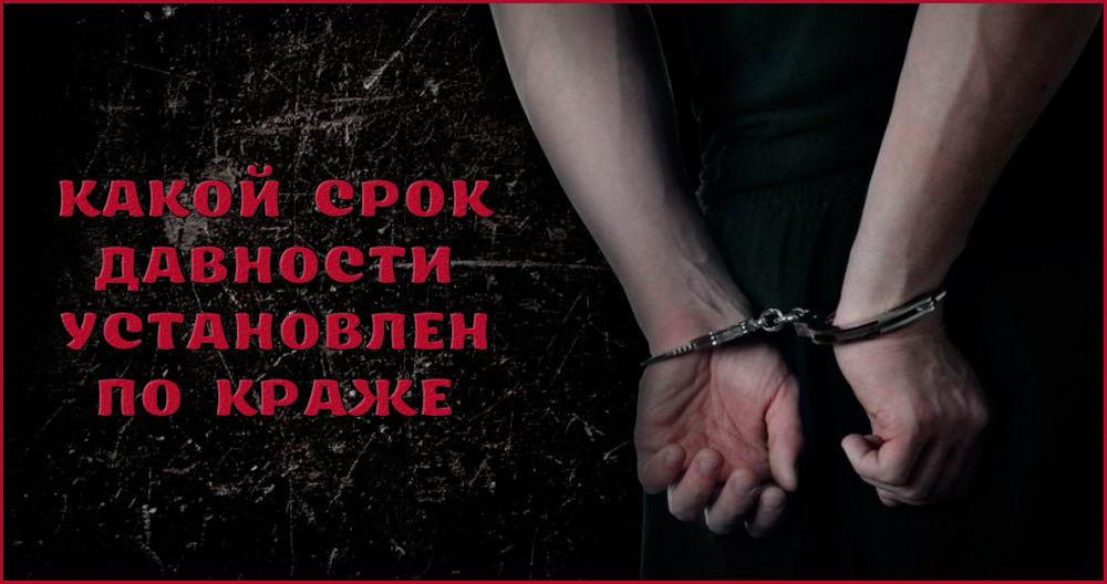 Изображение - Срок давности подачи заявления о краже srok-davnosti-po-krazhe