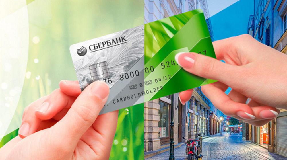 Кредитная карта«Сбербанка»