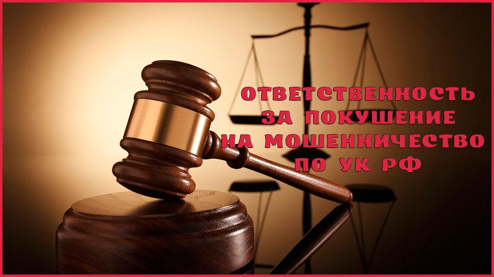 Покушение на мошенничество и ответственность по УК РФ