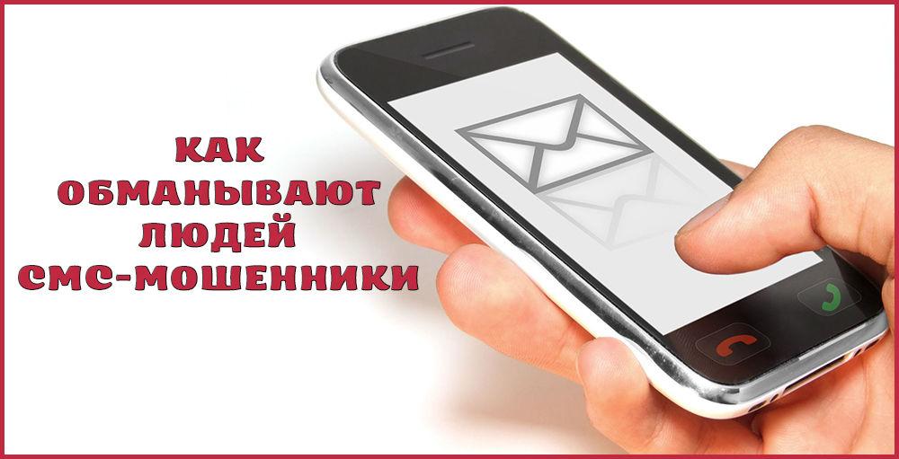 СМС-мошенничество