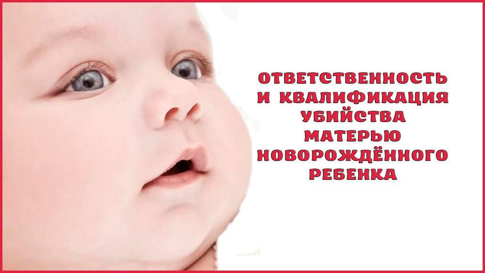 Убийство матерью новорождённого ребенка: статья, квалификация и наказание