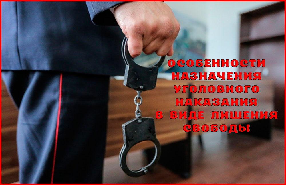 Лишение свободы как вид уголовного наказания