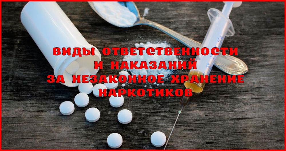 Незаконное хранение наркотиков: статьи, виды ответственности и наказаний