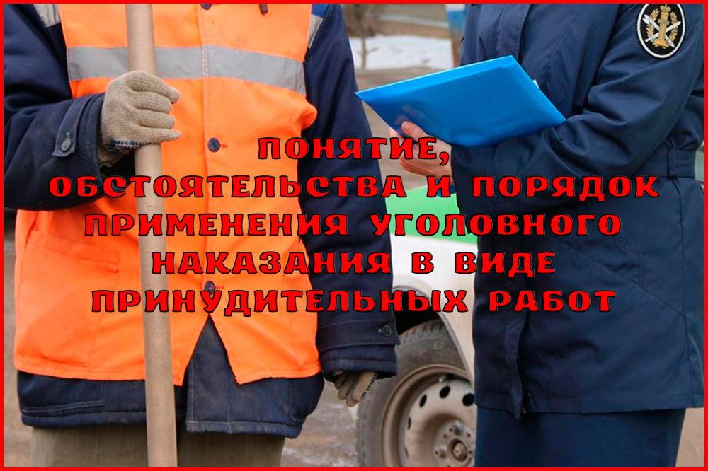 Принудительные работы как вид уголовного наказания