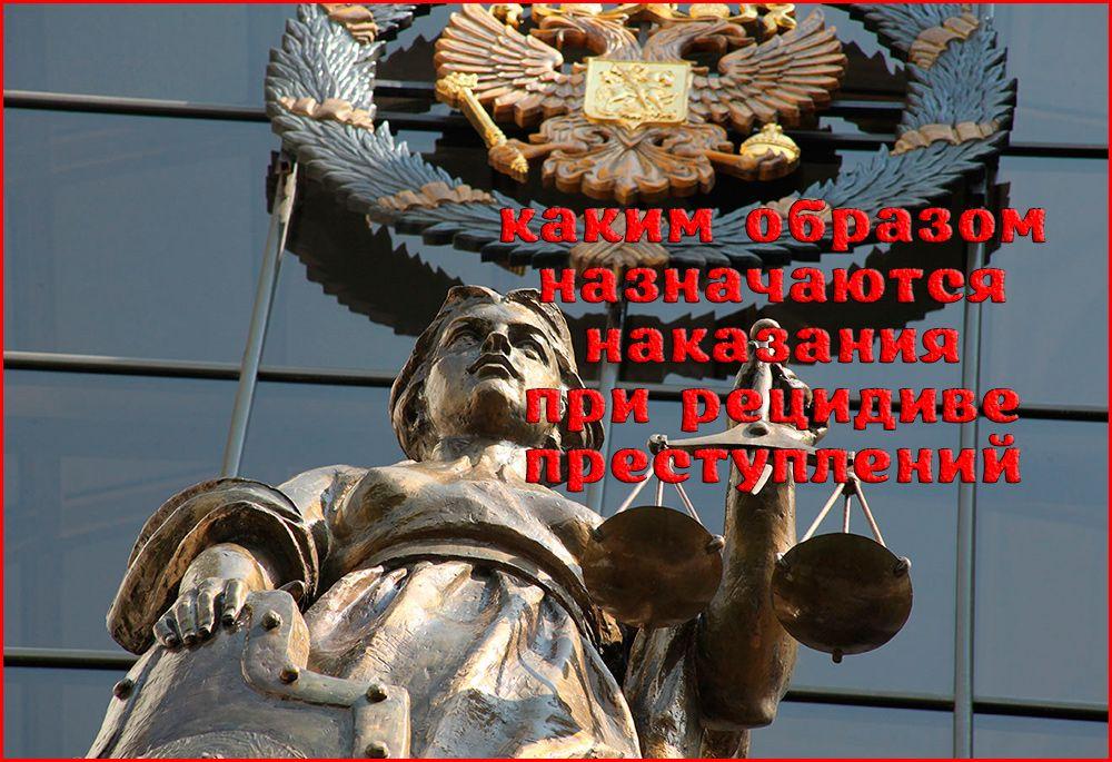 Изображение - Наказание при рецидиве osobennosti-naznacheniya-nakazanij-pri-retsidive-prestuplenij