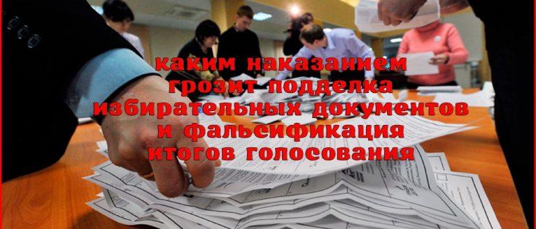 Уголовная ответственность за фальсификацию избирательных документов и итогов голосования