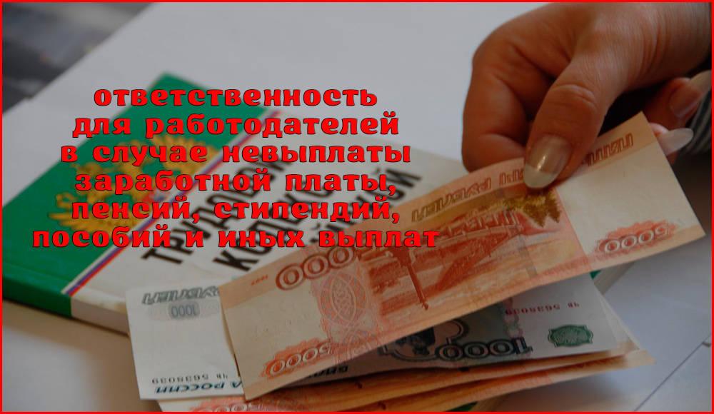 Ответственность работодателя или организаций за невыплату заработной платы, пенсий, стипендий, пособий и иных выплат