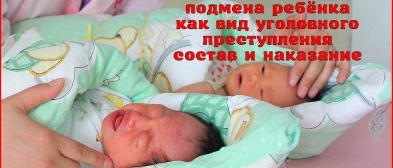 Подмена ребенка: статья УК РФ, состав преступления, уголовная ответственность