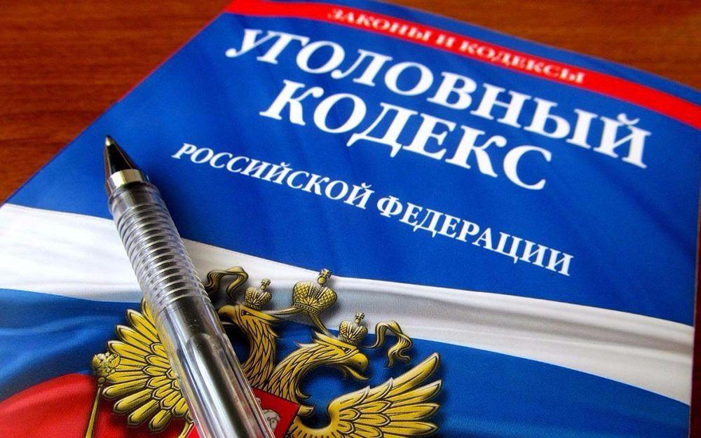 Рецидив по УК РФ