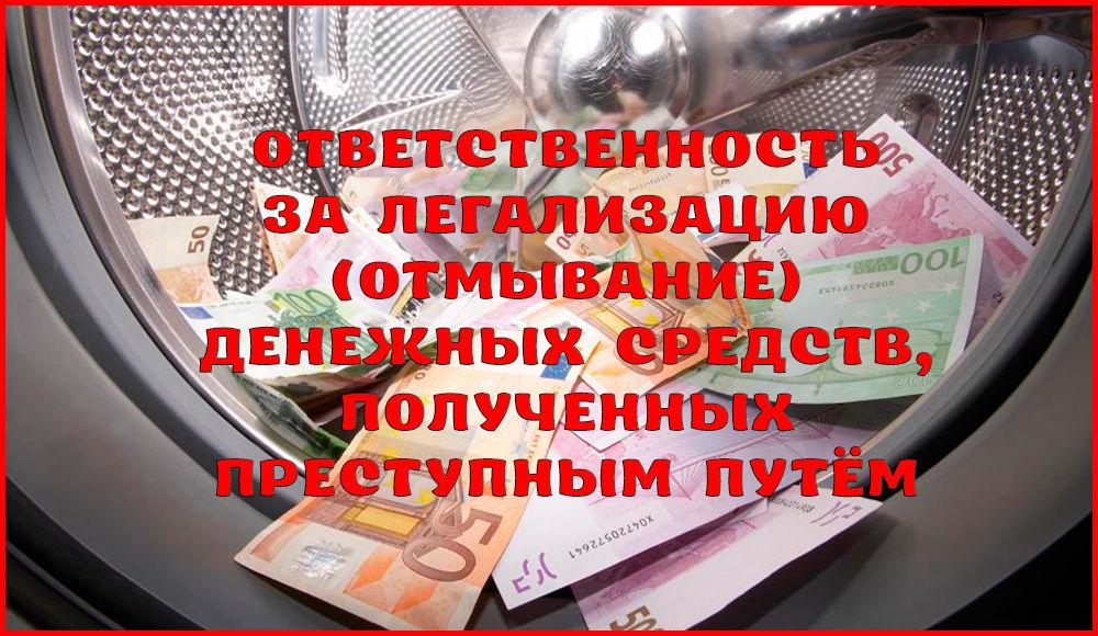 Ответственность за легализацию (отмывание) денежных средств, приобретённых преступным путём