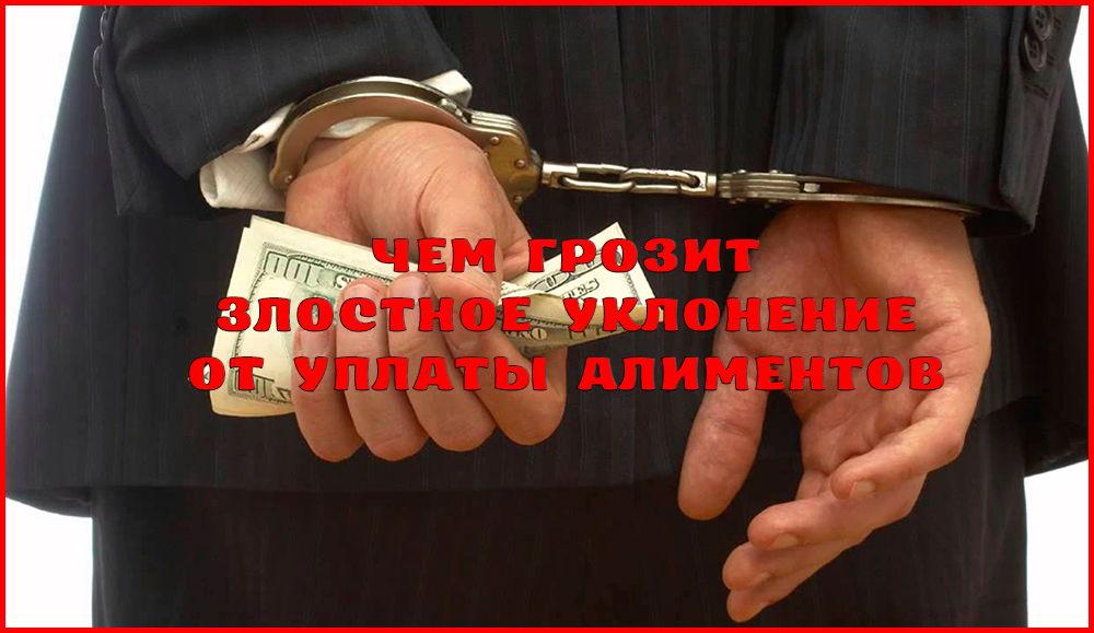 Ответственность и наказание за злостное уклонение от уплаты алиментов