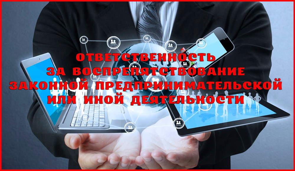 Ответственность за воспрепятствование законной предпринимательской или иной деятельности