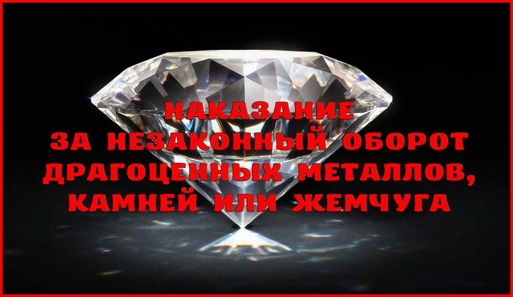 Ответственность за незаконный оборот драгоценных металлов, природных драгоценных камней или жемчуга
