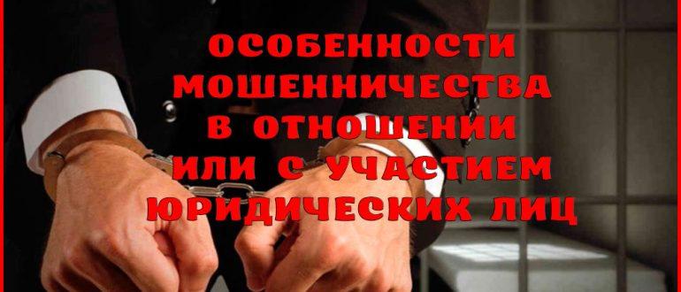 Мошенничество с участием или в отношении юридического лица