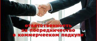 Наказание за посредничество в коммерческом подкупе