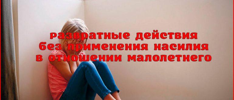 Развратные действия сексуального характера без применения насилия – статья 135 УК РФ