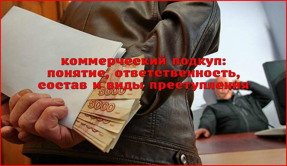 Состав и виды коммерческого подкупа
