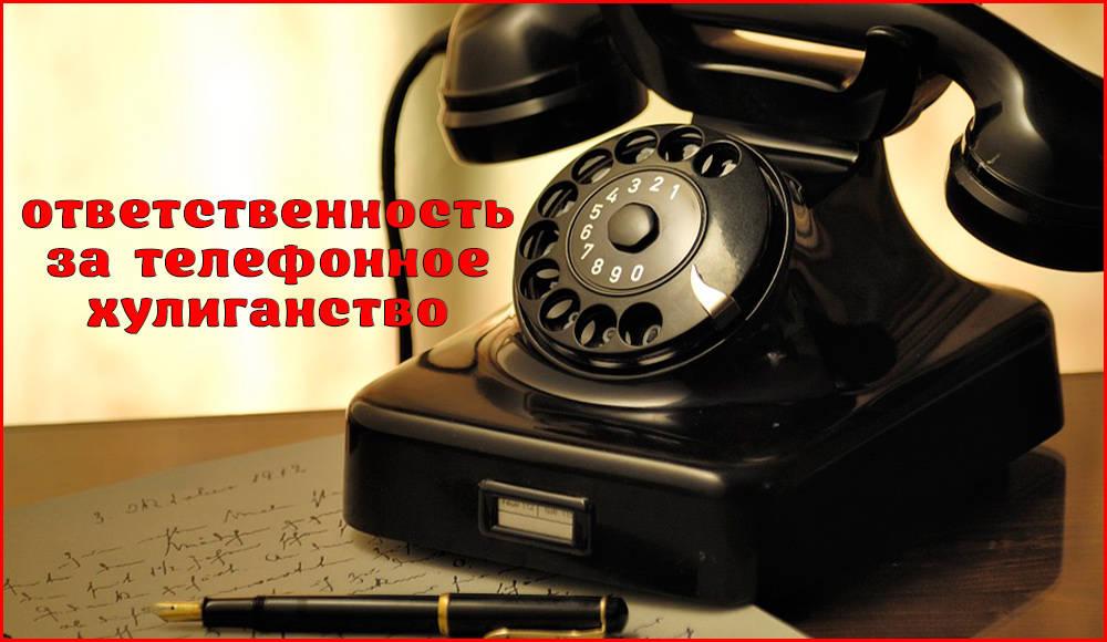 Телефонное хулиганство и ответственность за него