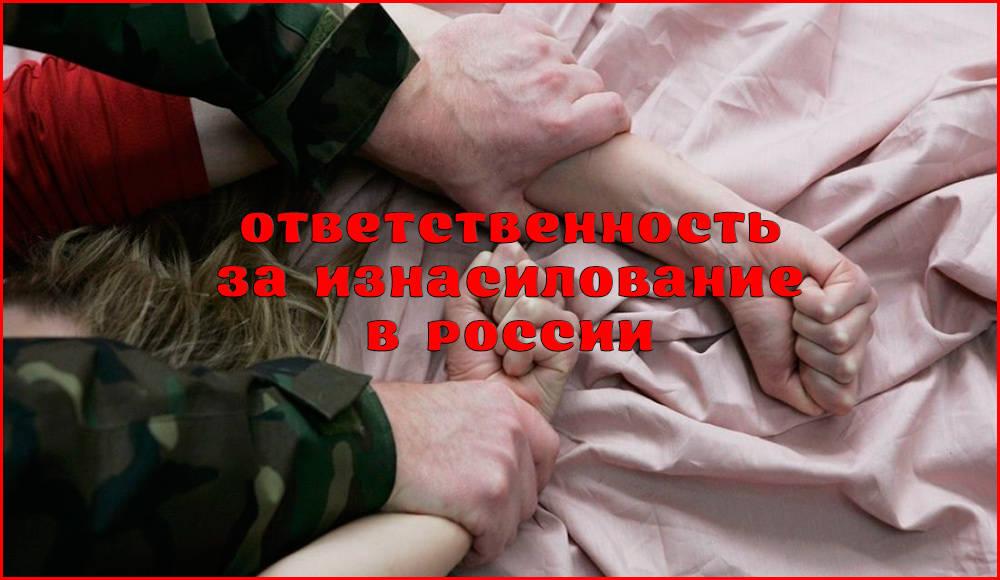 Уголовная ответственность за изнасилование в РФ