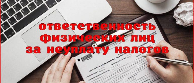 Уголовная ответственность за неуплату налогов физическим лицом