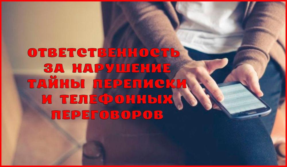 Ответственность за нарушение тайны переписки и телефонных переговоров