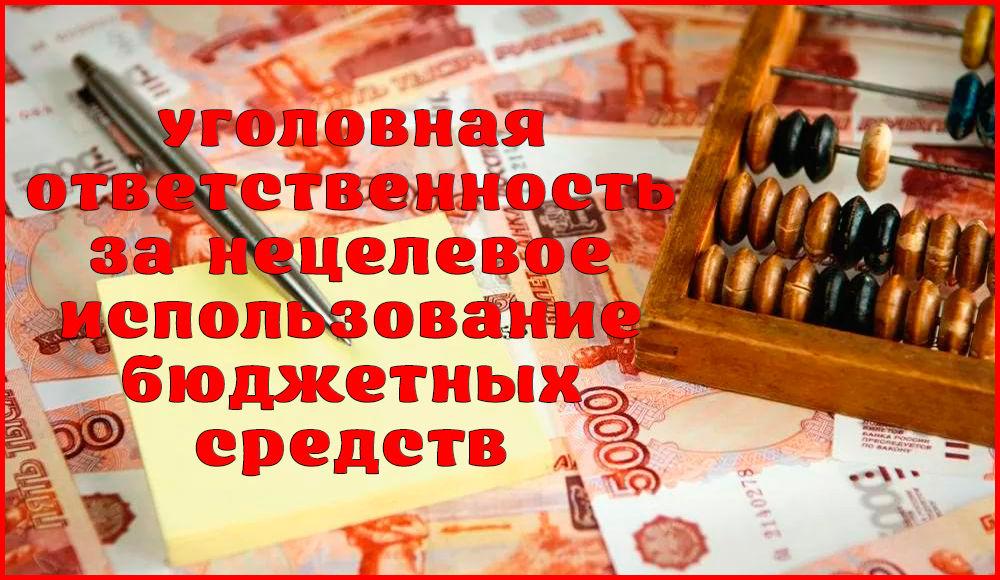 Изображение - Что такое нецелевое использование бюджетных средств otvetstvennost-za-netselevoe-ispolzovanie-byudzhetnyh-sredstv
