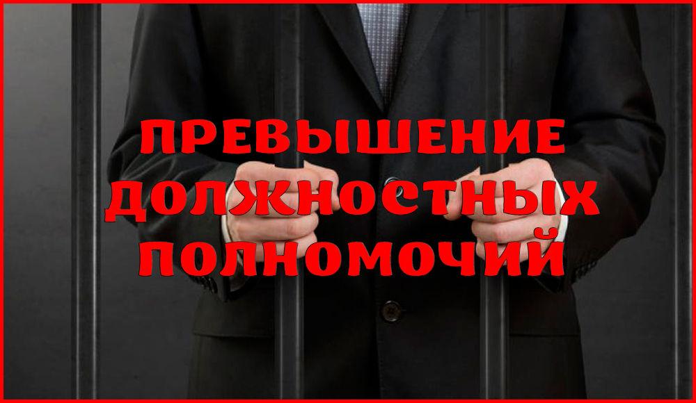 Уголовная ответственность за превышение должностных полномочий – статья 286 УК РФ