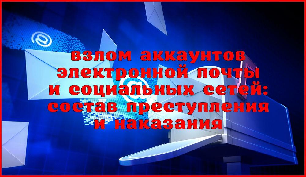 Ответственность за взлом аккаунтов электронной почты и социальных сетей