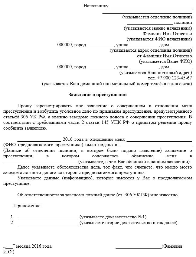 Изображение - Заведомо ложный донос статья ук рф Obrazec-zajavlenija-lozhnyj-donos