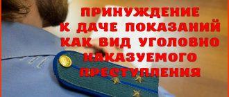 Наказание за принуждение к даче показаний – статья 302 УК РФ