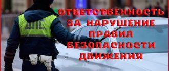 Ответственность за нарушение правил безопасности движения