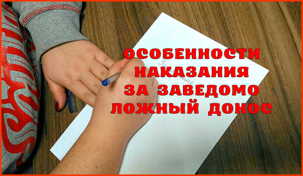 Изображение - Заведомо ложный донос статья ук рф ugolovnaya-otvetstvennost-za-zavedomo-lozhnyj-donos