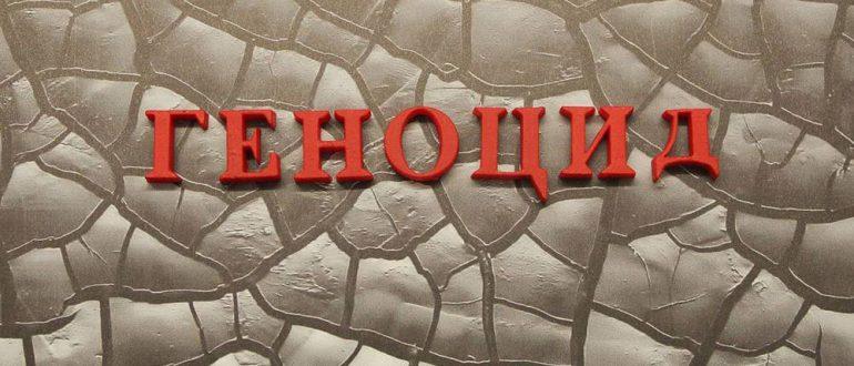 Геноцид: состав, причины и ответственность за это преступление