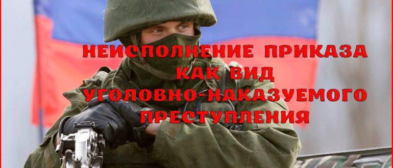 Ответственность за неисполнение приказа – статья 332 УК РФ