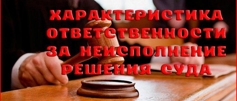 Ответственность за неисполнение решения суда