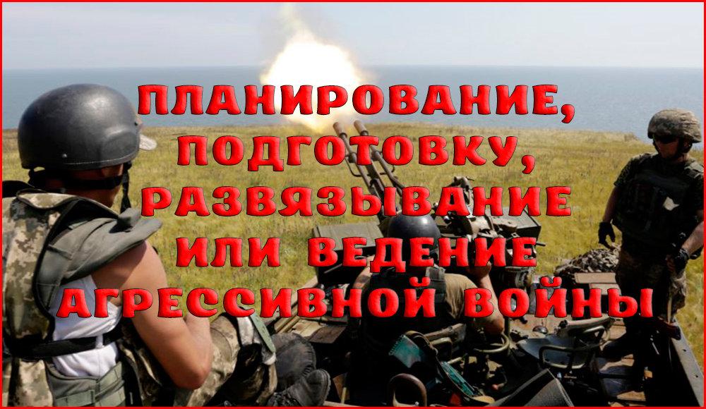 Наказание за планирование, подготовку, развязывание или ведение агрессивной войны