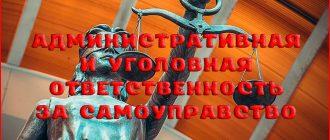330 статья УК РФ – самоуправство: заявление и ответственность