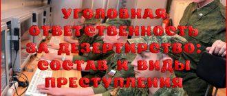 Уголовная ответственность за дезертирство – статья 338 УК РФ