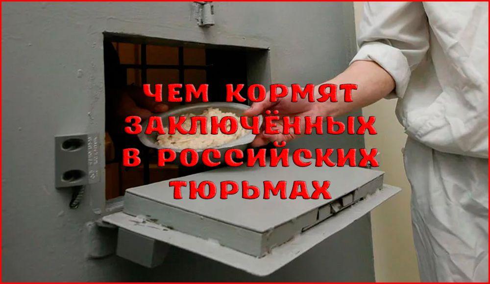 Еда в тюрьме: чем кормят заключённых в России