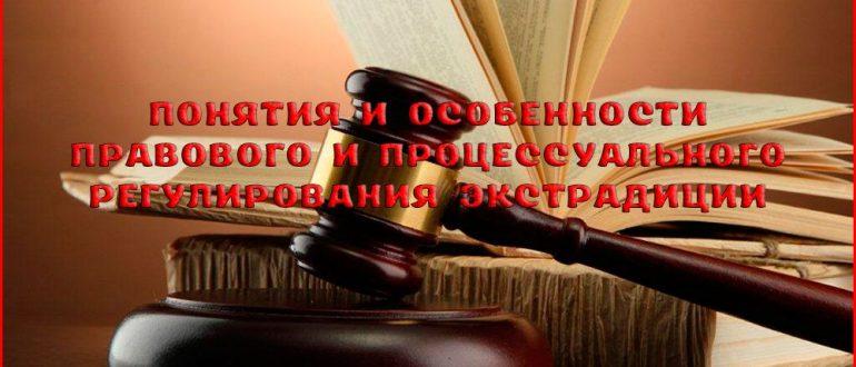 Экстрадиция: уголовно-правовое и уголовно-процессуальное регулирование