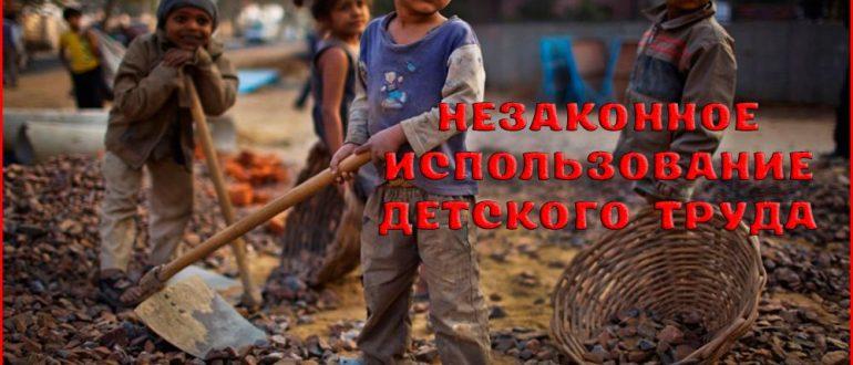 Ответственность за незаконное использование детского труда